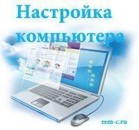 Настройка компьютеров в Минусинске